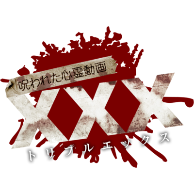 呪われた心霊動画XXXロゴ