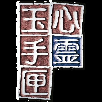 心霊玉手匣ロゴ