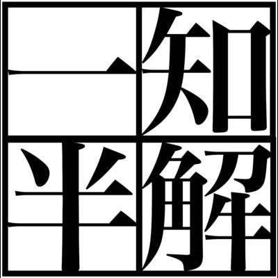 10/20新作!『一知半解』