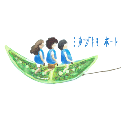 ミカヅキモボート