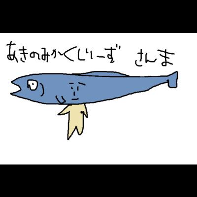 秋の味覚シリーズ さんま