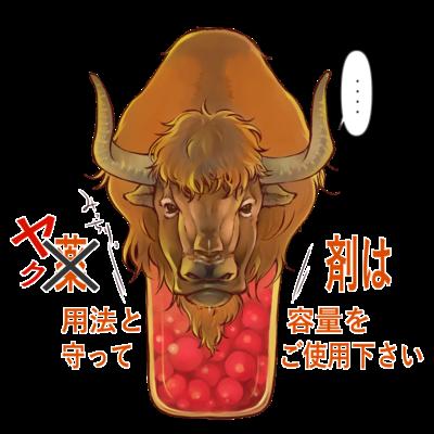 カタカナシリーズ「ヤ」行