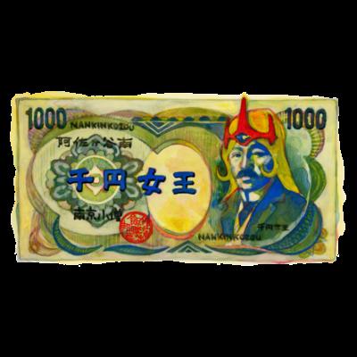 南京小僧(千円女王)