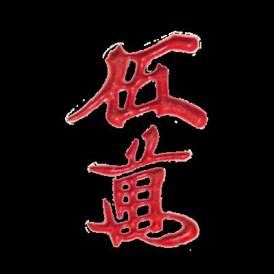 赤ウーマン/赤5m