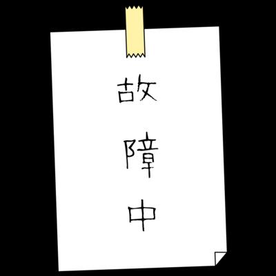 背中に張り紙シリーズ