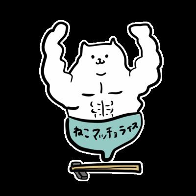 「ねこマッチョライス」