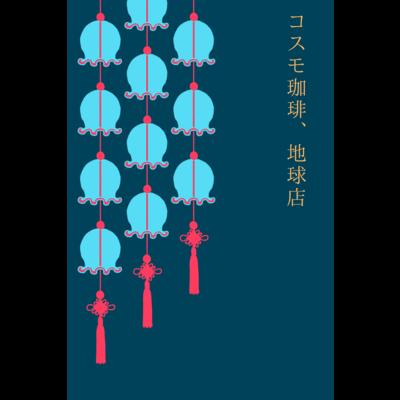 『コスモ珈琲、地球店』表紙