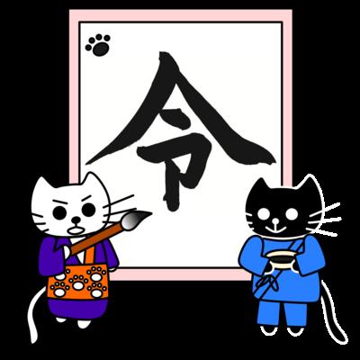 たまとクロと今年の漢字2019
