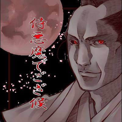 悪魔オヤジシリーズ