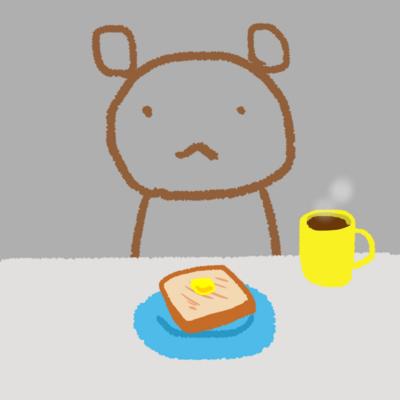 くまと、遅めの朝食。