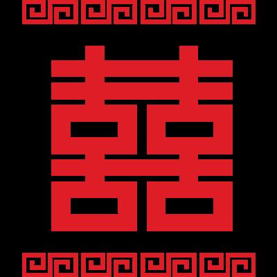双喜紋シリーズ