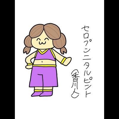 セロプンニタルピント(香川人)