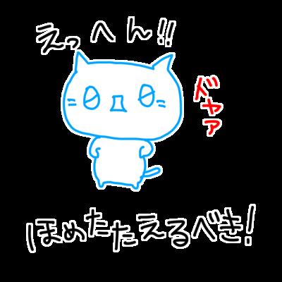 (=^0w0^=)プレ
