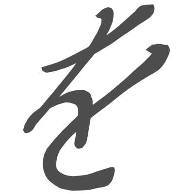"Beautiful Japanese Letters ""を"" ~black~"