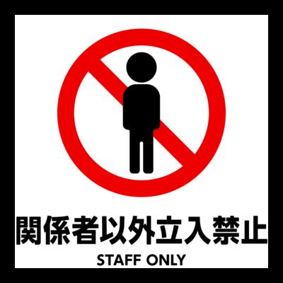 関係者以外立入禁止