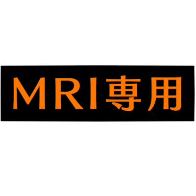 MRI専用