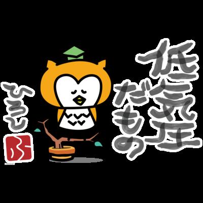 ふくろう博士(ヒロシ)