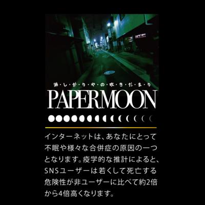 papor moon