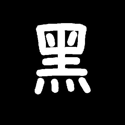 旧字体シリーズ