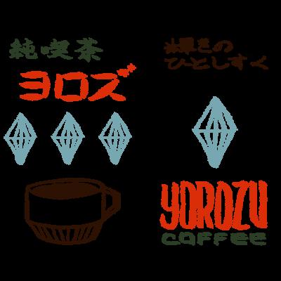 純喫茶ヨロズ
