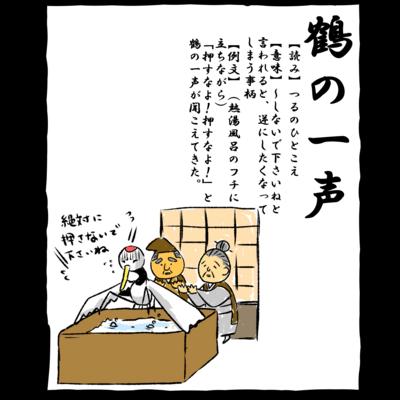 新解釈★ことわざ!『鶴の一声』