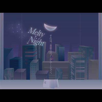 Melty Night / 株式会社マリーナ水島観光