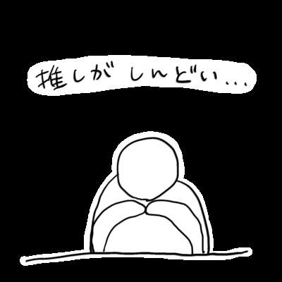 しんどい…シリーズ2
