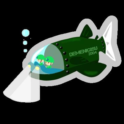 潜水艦デメニギス号