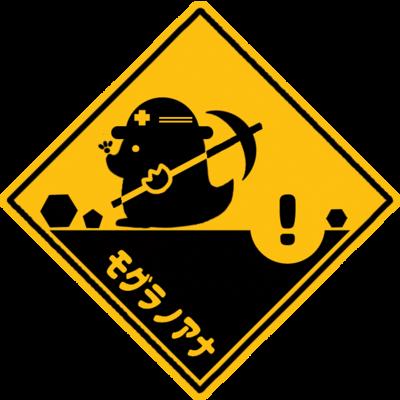 【イラスト別】 モグラノアナ ロゴ
