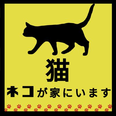 ネコのシール