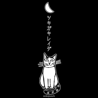 猫のお月見A