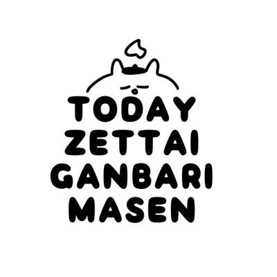 TODAY ZETTTAIGANBARIMASENN1
