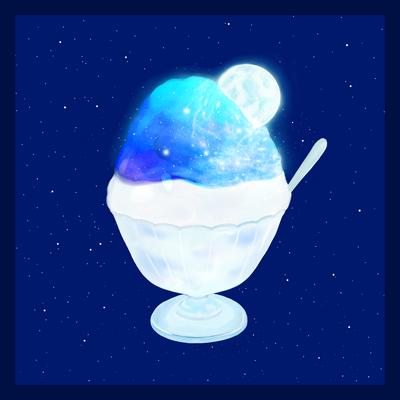 星空のかき氷