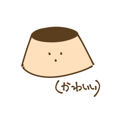 プリン(かわいい)