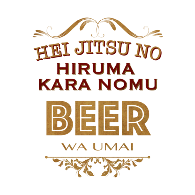 平日の昼間から飲むビールはうまい