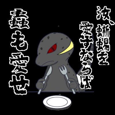 厨二病 蜥蜴 シリーズ