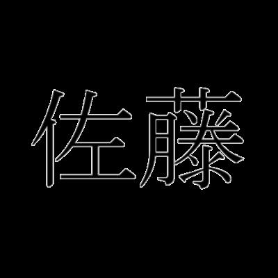 佐藤さん(横)