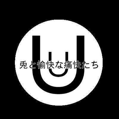 Uマークシリーズ