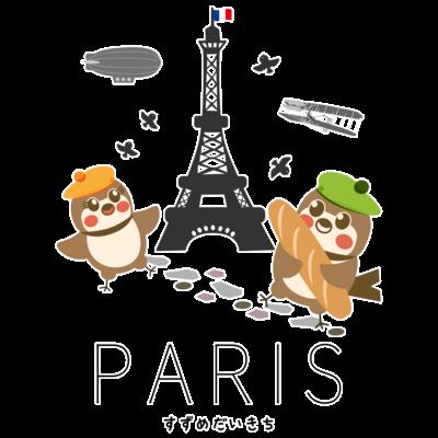 Hello! すずめだいきち(PARIS)