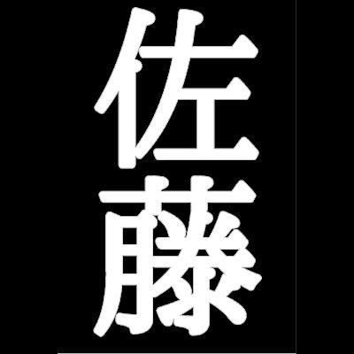 佐藤さん(縦)