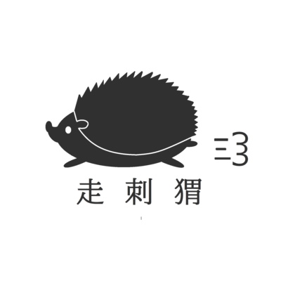 ハリネズミダッシュ(なんチャイ)