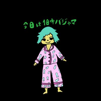 パジャマ脱ぎたくない女の子