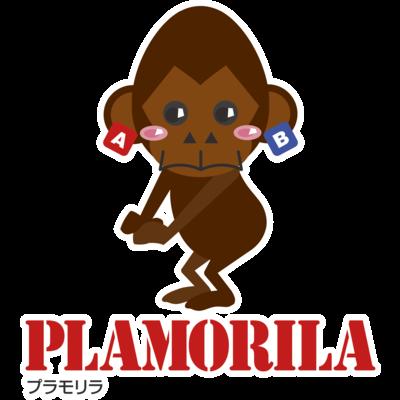 プラモリラ@PLAMORILA