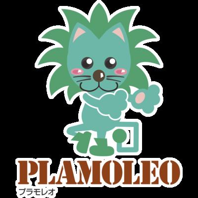 プラモレオ@PLAMOLEO