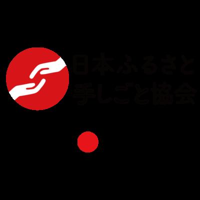 日本ふるさと手しごと協会