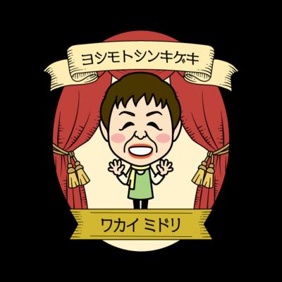 吉本新喜劇【Stage】 若井みどり