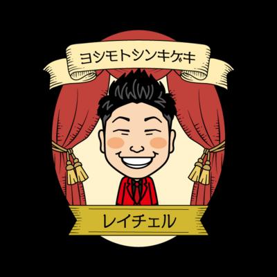 吉本新喜劇【Stage】 レイチェル