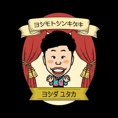 吉本新喜劇【Stage】 吉田裕