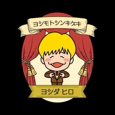 吉本新喜劇【Stage】 吉田ヒロ