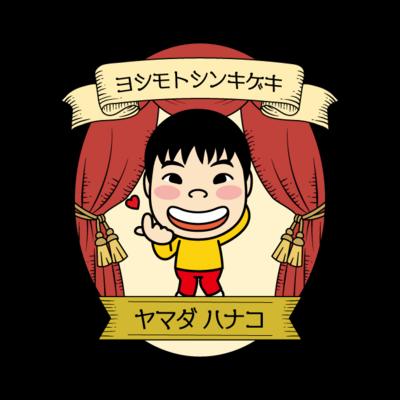 吉本新喜劇【Stage】 山田花子